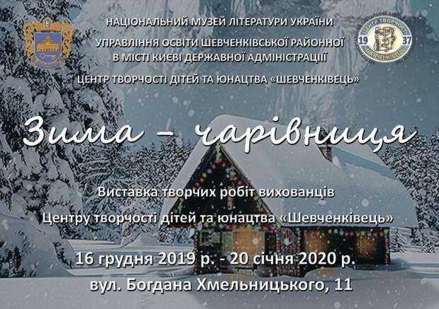 Zima_charivnitsya_2020 (1)_новый размер