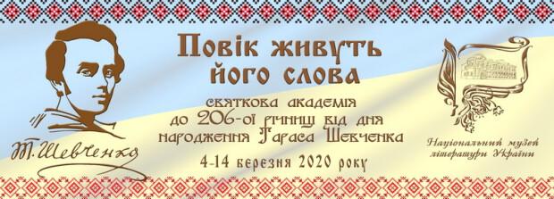 Слайдер Шевченко 2020_новый размер