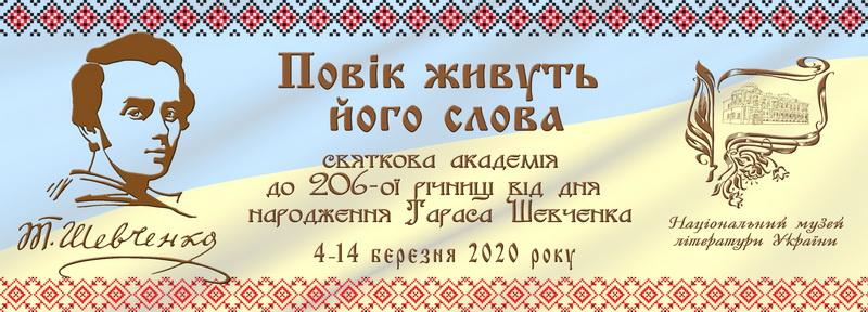 Програма святкової академії до 206-ї річниці від дня народження Тараса Шевченка «Повік живуть його слова»