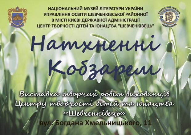 Nathnenni_kobzarem (1)_новый размер