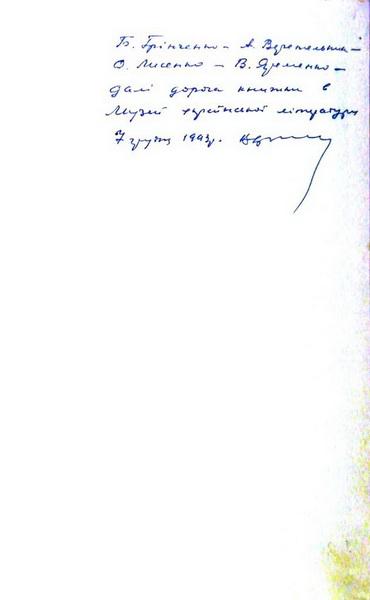 КА-4509 автограф