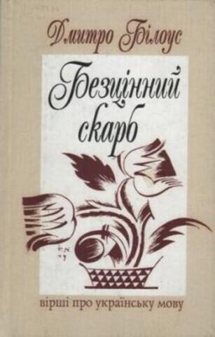 dmitro-bilous-beztsinniy-skarb-8EC