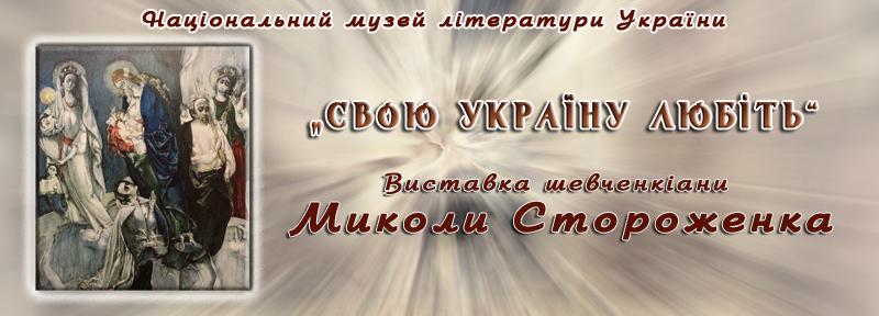 Виставка «Свою Україну любіть…»