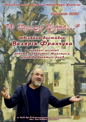 Афиша Франчук 10.09.20.