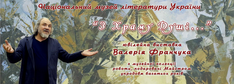 """Персональна виставка Валерія Франчука """"З Храму Душі…"""""""