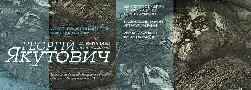 Культурно-мистецький проект «Мистецькі родини». Георгій Якутович