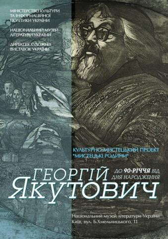 A1afisha _Yakutovich_prew