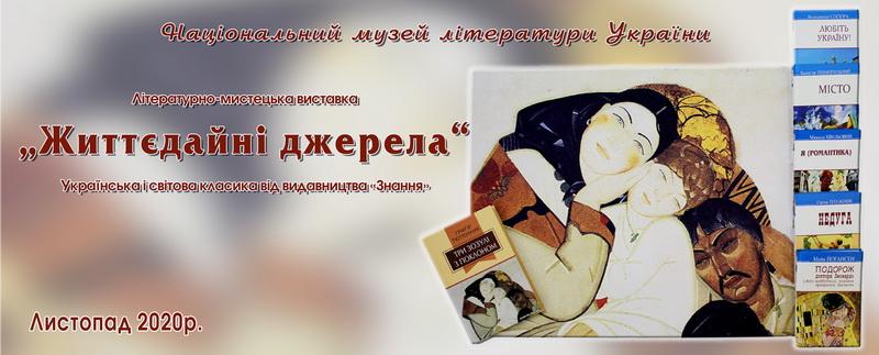 """Літературно-мистецькау виставка """"Життєдайні джерела"""""""