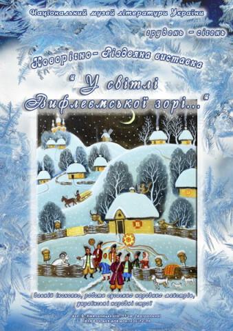 Афіша НР Різдво 2020