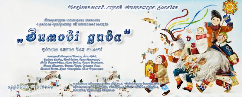 Літературно-мистецька виставка «Зимові дива»