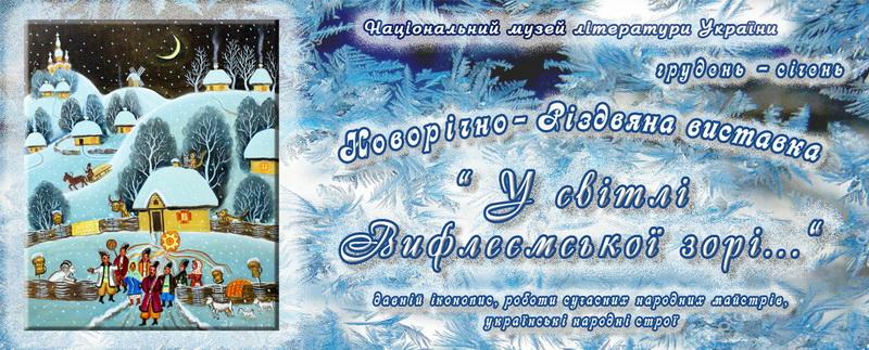 Новорічно-Різдвяна виставка «У світлі Вифлеємської зорі…»