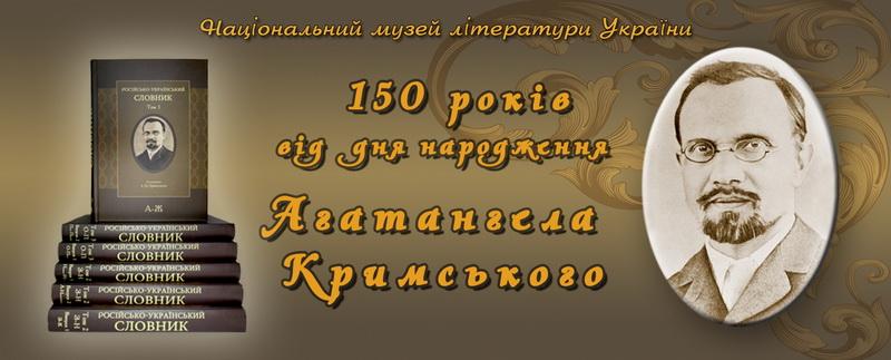 150 років від дня народження Агатангела Кримського