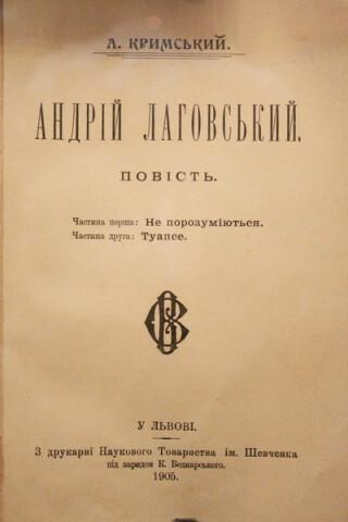 0011 Лаговський