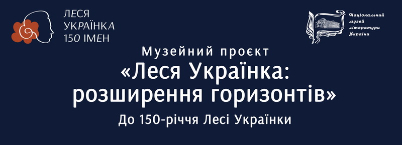 Анонс програми «Леся Українка: розширення горизонтів»