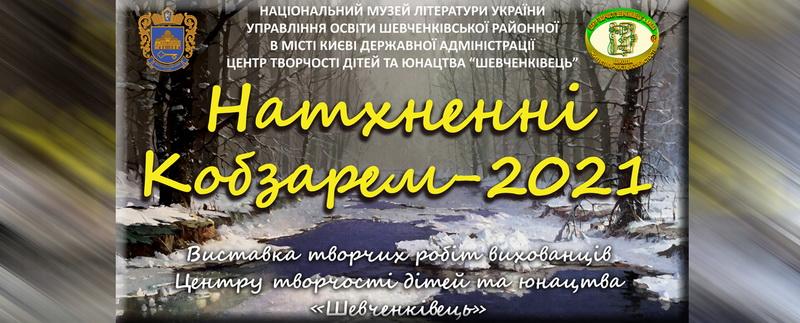 Виставка «Натхненні Кобзарем – 2021»