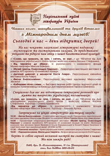 Афіша День музеїв 21_новый размер