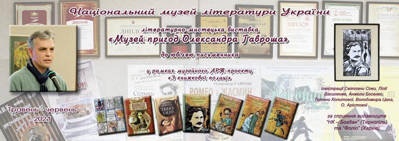 Виставка «МУЗЕЙ ПРИГОД ОЛЕКСАНДРА ГАВРОША»
