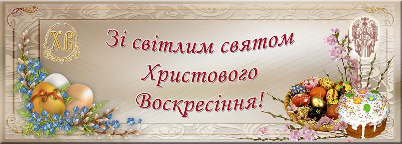 З ВЕЛИКОДНЕМ!