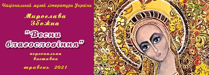 Великодня виставка «Весни благословіння»