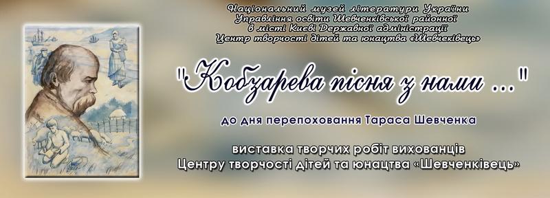 Виставка «Кобзарева пісня з нами…»