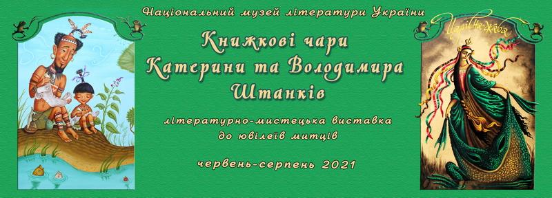 «Книжкові чари Катерини і Володимира Штанків»