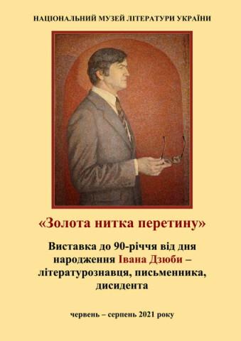 Дзюба_афіша 26