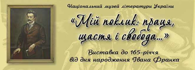 «Мій поклик: праця, щастя і свобода…». До 165-річчя від дня народження Івана Франка.