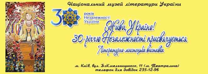 «Живи, Україно!» святкова літературно-мистецьку виставка до 30-ої річниці Незалежності України
