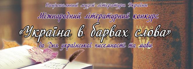Розпочато прийом робіт на Міжнародний літературний конкурс «Україна у барвах слова»
